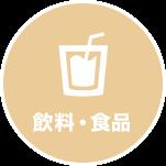 飲料・食品